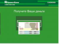 1413120864 znyati grosh ПриватБанк в Донецьку: як зняти гроші з картки?