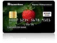 1413126082 karta privatbank Кредитні картки Приватбанку. Яка краще?