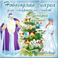 1416855256 kazkoviy scenary Казковий сценарій для старших класів на новий рік