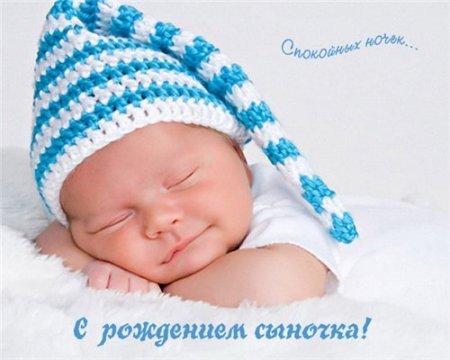 1421665323 privtannya z narodzhennyam sinochka Привітання з народженням синочка. Оригінальні поздоровлення