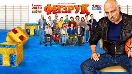 1422522397 fzruk 3 sezon data vihodu Фізрук 3 сезон дата виходу. Коли вийде?
