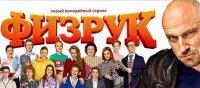 1421589306 koli viyde fzruk 3 sezon Коли вийде фізрук 3 сезон?