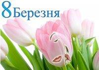 1421756212 koncert 8 bereznya dlya vchitelv Концерт 8 березня для вчителів