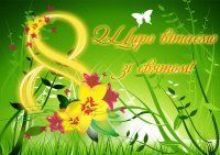 1423560176 scenary do 8 bereznya dlya doshklnyat Сценарій до 8 березня для дошкільнят