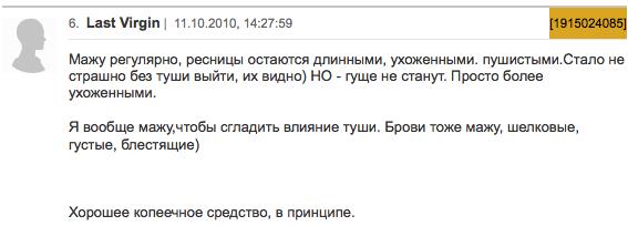 kastorove maslo dlya vy foto vdguki 3 Касторове масло для вій (фото, відгуки)