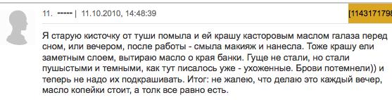 kastorove maslo dlya vy foto vdguki 6 Касторове масло для вій (фото, відгуки)