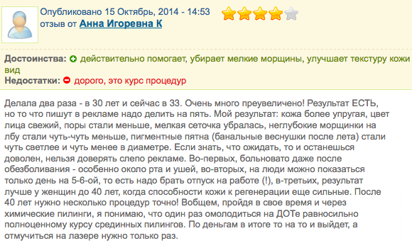 lazerna pdtyazhka oblichchya vdguki cni 7 Лазерна підтяжка обличчя (відгуки і ціни)