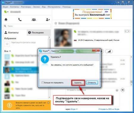 1427094626 yak vidaliti povdomlennya v skayp 2 Як видалити повідомлення в скайпі?