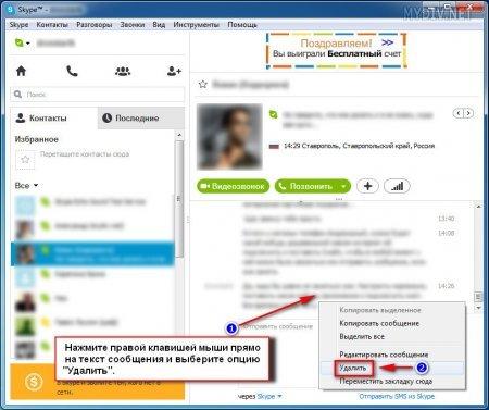 1427094668 yak vidaliti povdomlennya v skayp Як видалити повідомлення в скайпі?