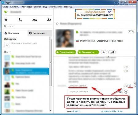 1427094673 yak vidaliti povdomlennya v skayp 3 Як видалити повідомлення в скайпі?