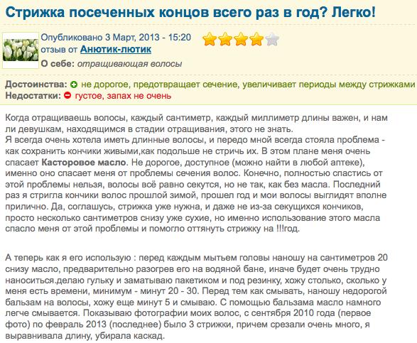 ricinova olya dlya volossya 4 Рицинова олія для волосся