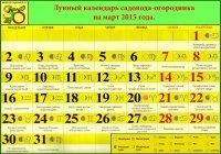 1425488242 msyachniy kalendar gorodnika na 2015 Місячний календар городника на 2015 рік для України