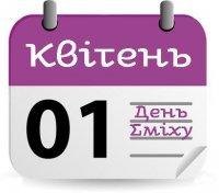 1427710095 horosh zharti na 1 kvtnya Хороші жарти на 1 квітня