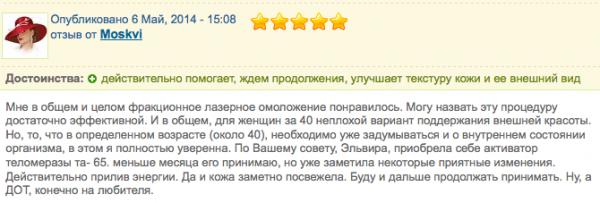 lazerna pdtyazhka oblichchya vdguki cni 6 Лазерна підтяжка обличчя (відгуки і ціни)