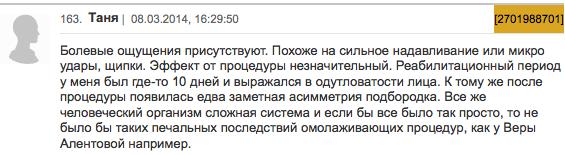 ultrazvukova pdtyazhka oblichchya vdguki cni 7 Ультразвукова підтяжка обличчя (відгуки, ціни)