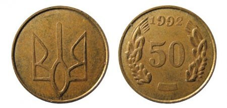 1428139778 rdksn moneti ukrayini 2 Ціни на рідкісні монети України