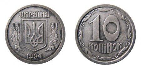 1428139811 rdksn moneti ukrayini 12 Ціни на рідкісні монети України