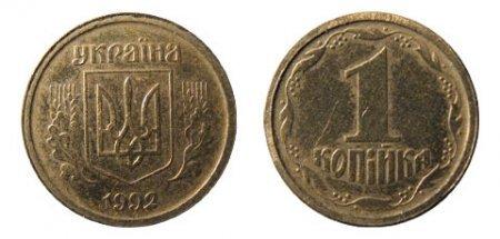 1428139813 rdksn moneti ukrayini 3 Ціни на рідкісні монети України