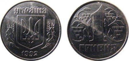 1428139825 rdksn moneti ukrayini 27 Ціни на рідкісні монети України
