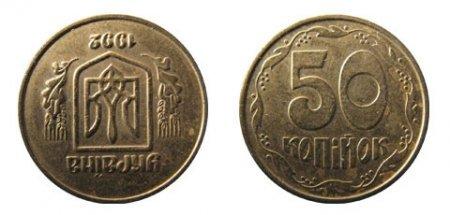 1428139832 rdksn moneti ukrayini 19 Ціни на рідкісні монети України