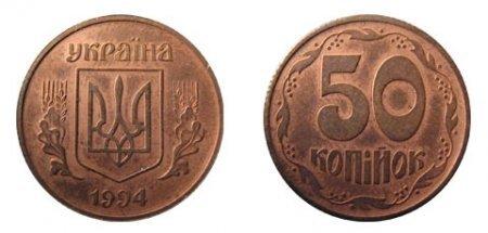 1428139843 rdksn moneti ukrayini 22 Ціни на рідкісні монети України