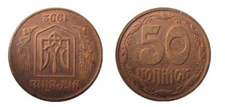 1428139863 rdksn moneti ukrayini 21 Ціни на рідкісні монети України