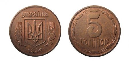 1428139870 rdksn moneti ukrayini 9 Ціни на рідкісні монети України