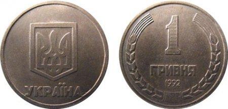 1428139872 rdksn moneti ukrayini 30 Ціни на рідкісні монети України