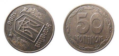 1428139879 rdksn moneti ukrayini 24 Ціни на рідкісні монети України