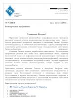 1428148451 yak zrobiti komercynu propozicyu Як зробити комерційну пропозицію? Приклад комерційної пропозиції!
