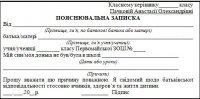 1429173140 yak pisati poyasnyuvalnu zapisku v shkolu Як написати пояснювальну в школу?