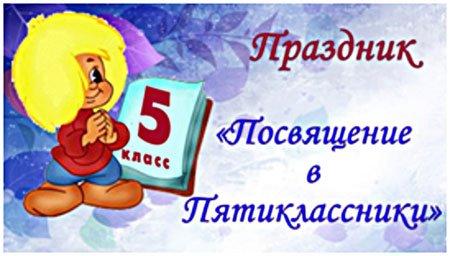 Сценарій свята для посвячення в п\ятикласники