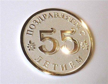 Сценарій ювілею жінки 55 років