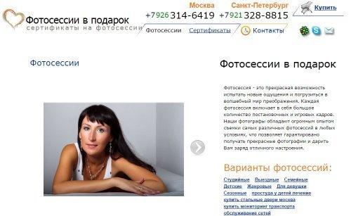 Ідея для презенту: подарунковий сертифікат на фотосесію