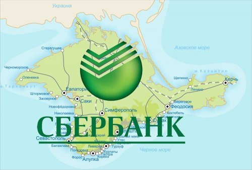 Ощадбанк в Криму 2015   адреси сьогодні: банкомати, відділення