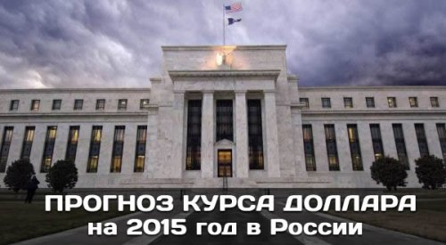 Прогноз курсу долара на 2015 рік в Росії   який курс долара до рубля буде в 2015 році