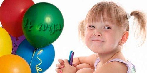 Що подарувати дівчинці на день народження 4 роки