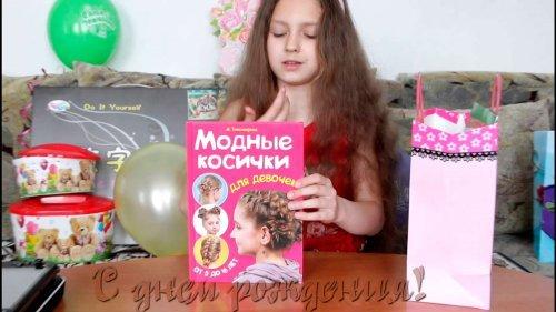 Що подарувати дівчинці на день народження 9 років
