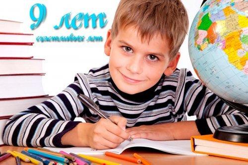 Що подарувати хлопцеві на день народження до 9 років