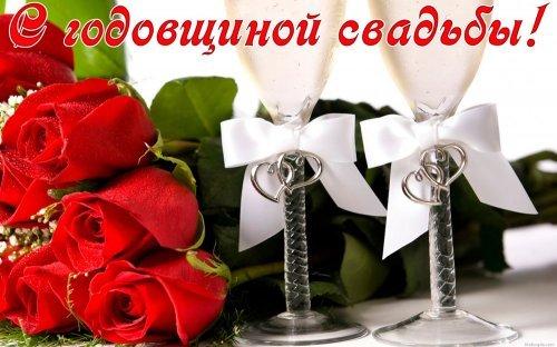 С годовщиной свадьбы вас родные