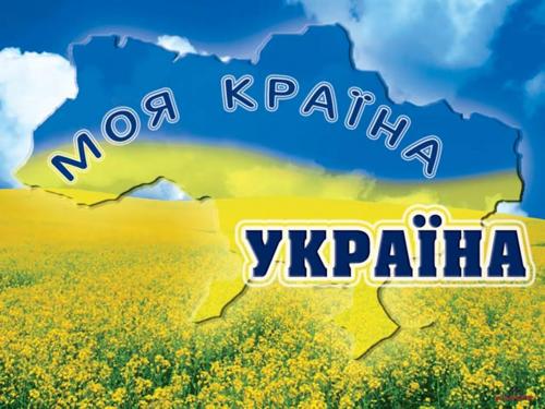 1444411270 oboyi na robochiy stl ukrayina 10 Обої на робочий стіл Україна, скачати безкоштовно