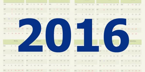 Новорічні вихідні 2016 Україна