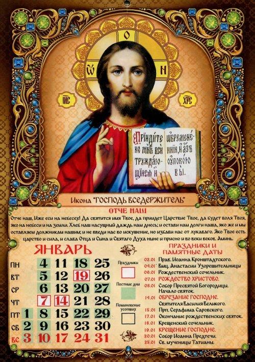 1452518612 cerkovniy kalendar pravoslavnih men Церковний календар православних імен на січень 2016