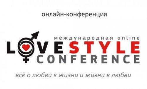 LoveStyle Conference — перша всеросійська онлайн конференція
