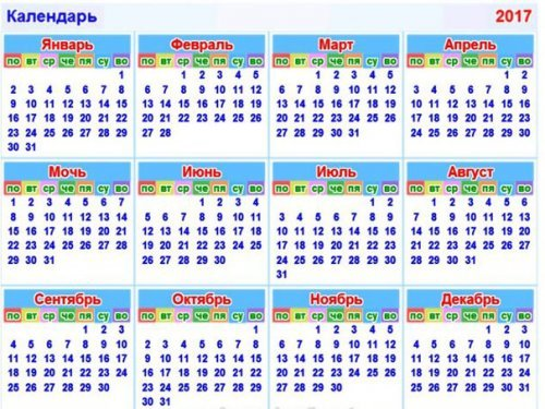 Календар вихідних і свят на 2017 рік