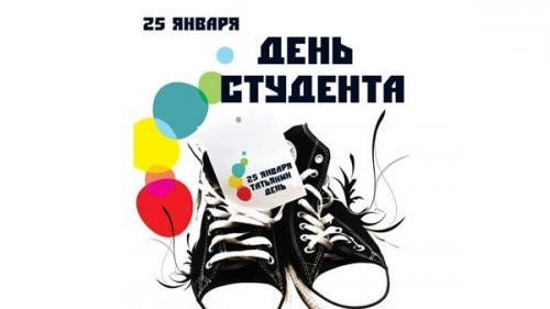Календар знаменних дат на 2017 рік в Росії