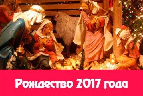 Прикмети: на різдво 2017 року