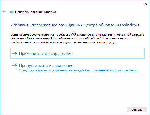 ne skachivayutsya obnovleniya windows 10: ispravlenie problemy191 Не скачується update 10: виправлення проблеми
