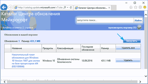 ne skachivayutsya obnovleniya windows 10: ispravlenie problemy194 Не скачується update 10: виправлення проблеми
