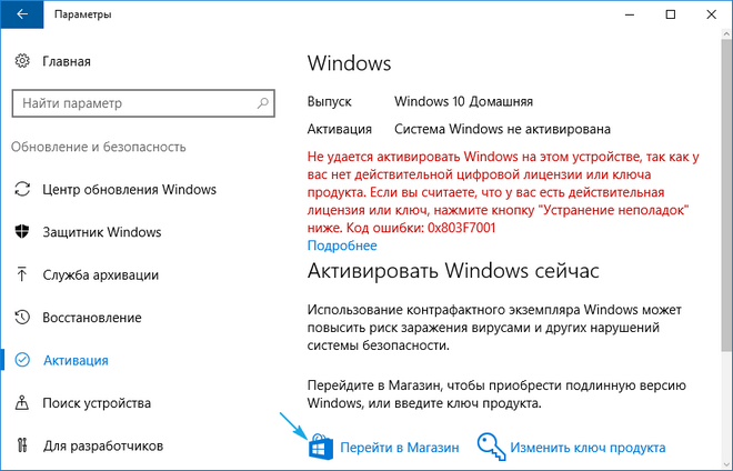 windows 10 do windows 10 pro: proverennye rabochie sposoby17 Windows 10 до Windows Pro 10: перевірені робочі способи